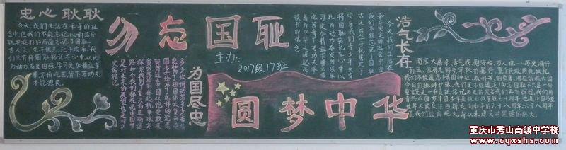 """我校开展""""勿忘国耻,圆梦中华""""主题教育活动_重庆市校"""